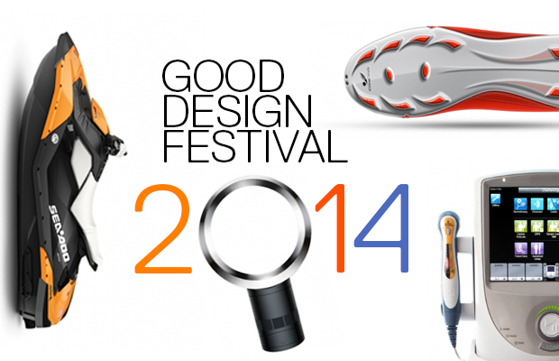 Good Design Festival 23 May to 9 June 2014